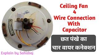 Ceiling Fan 4 Wire Connection With Capacitor _ छत पंखे का चार वायर कनेक्शन करने का आसान तरीका