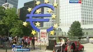 Греческий кризис пошатнул европейские устои