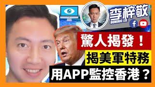 20-8-12 美軍特務,被揭用APP監控香港?立法會真空期,唔DQ4攬炒派嘅真正原因?