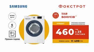 Пральна машина Samsung усього за 11499 грн.