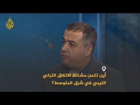 ما أساس المشكلة بشأن الاتفاق الليبي التركي في شرق المتوسط؟ إبراهيم فريحات يجيب  - نشر قبل 3 ساعة