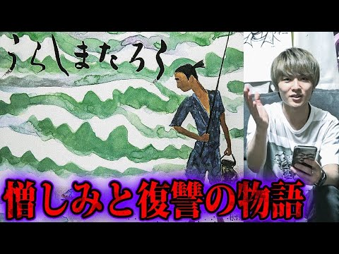 浦島太郎の本当の物語!!【都市伝説】