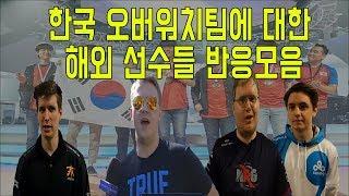 오버워치 한국팀에 대한 해외선수들의 반응 (Overwatch)