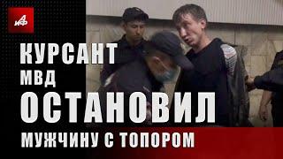 Курсант МВД остановил мужчину с топором