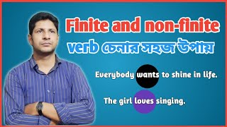 Finite and non-finite verb চেনার সহজ উপায়