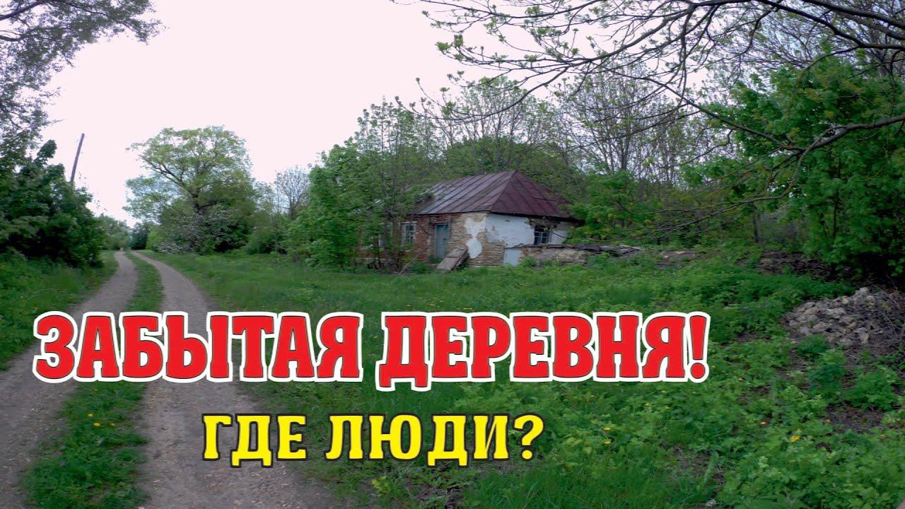 Забытая деревня. Заброшенные дома. Где люди?