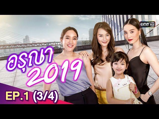 อรุณา 2019 ย้อนหลัง | EP.1 (3/4) | 12 พ.ค. 62 | one31