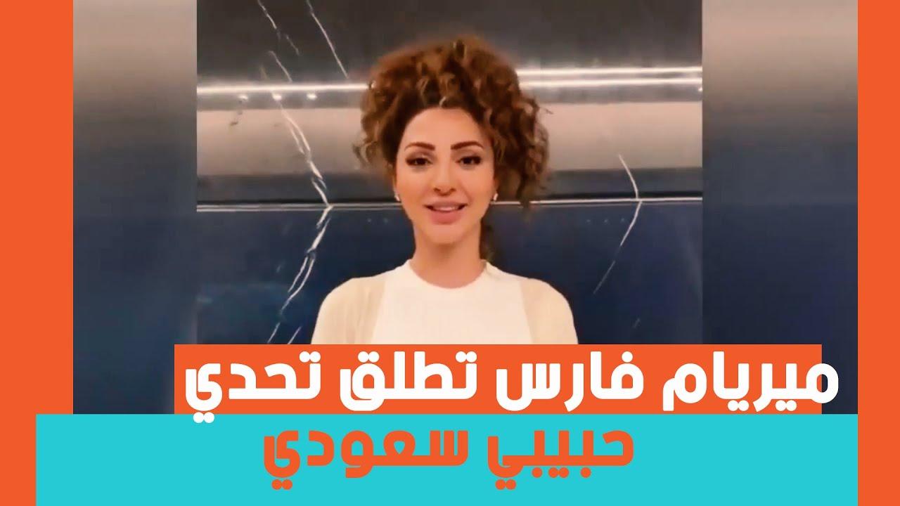 "Download ميريام فارس تطلق تحدي ""حبيبي سعودي"" قبل حفلها بالرياض"