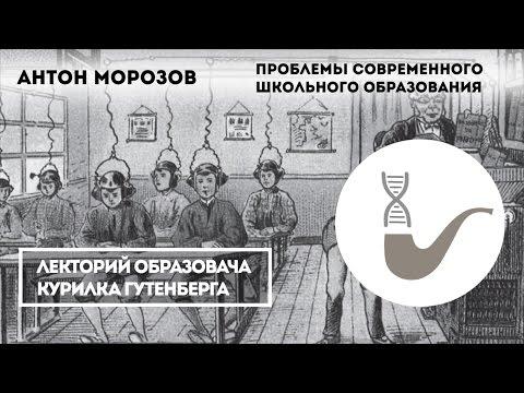 Антон Морозов - Проблемы современного школьного образования