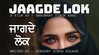 Jaagde Lok | Punjabi Short Movie | 2019