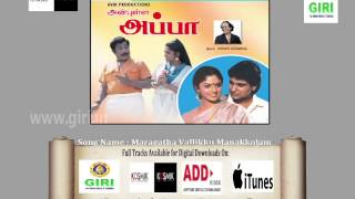 5 Maragatha Vallikku Manakkolam-K. J. Yesudas-Anbulla Appa-Vairamuthu-Tamil