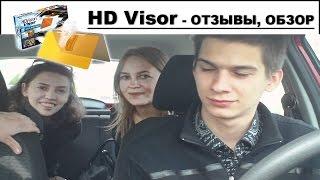Антибликовый козырек для автомобиля ОТЗЫВЫ. HD Visor отзывы, обзор