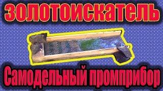 Промприбор(Самодельный промприбор для добычи золота, как сделать, фото. Технология промывки золота на реке с помощью..., 2015-07-30T20:06:48.000Z)