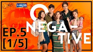 Video O-Negative รักออกแบบไม่ได้ EP.5 [1/5] download MP3, 3GP, MP4, WEBM, AVI, FLV September 2018