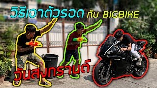 6-วิธีเอาตัวรอดในวันสงกรานต์-2019-สำหรับ-bigbike-ฉบับรอดแน่ๆ