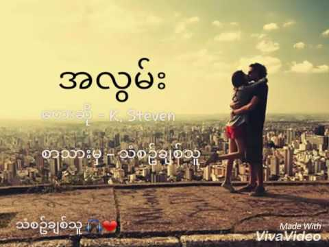 အလြမ္း (Miss) Myanmar New Love song (Lyrics)| By K. Steven