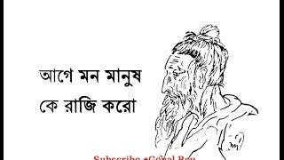Lalon Giti।। আগে মন মানুষ কে রাজি করো, ভজন বৈরাগ্য ।। লালন গীতি।।