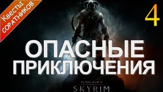 Skyrim - Соратники - [Опасные Приключения] #4