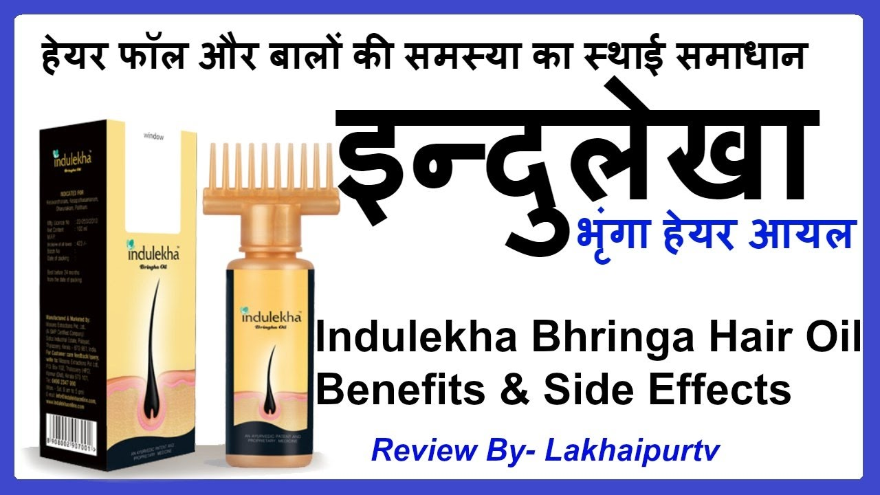 Indulekha Hair Oil Review In Hindi ���न्दुलेखा ���ृंगा ���ेयर