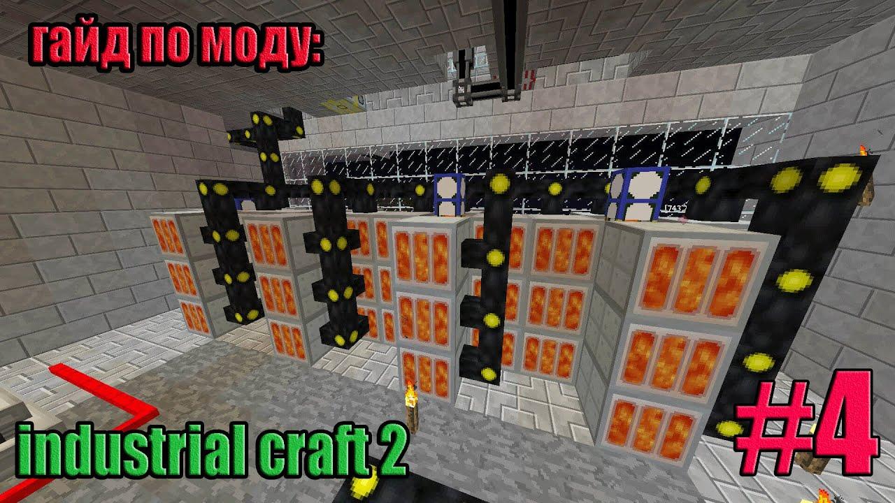 Майнкрафт индастриал крафт 2