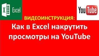 Как встроить и раскрутить видео с YouTube в Ms Excel