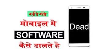 एंड्राइड मोबाइल में सॉफ्टवेयर कैसे इस्टॉल करते है Android Mobile Me Software Kaise Dalate Hai - 2018