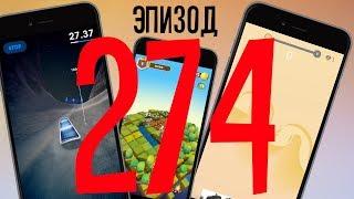 Лучшие игры для iPhone и iPad (274) ВО ЧТО ПОИГРАТЬ?