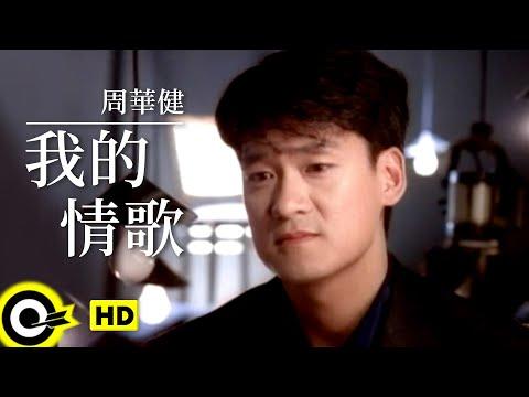 周華健 Wakin Chau【我的情歌 My love song】Official Music Video