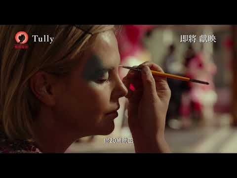 Tully (Tully)電影預告