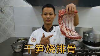 厨师长教你黄笋烧排骨的家常做法,这做法真的非常香,先收藏起来