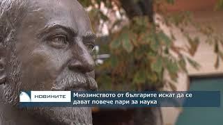 Мнозинството от българите искат да се дават повече пари за наука