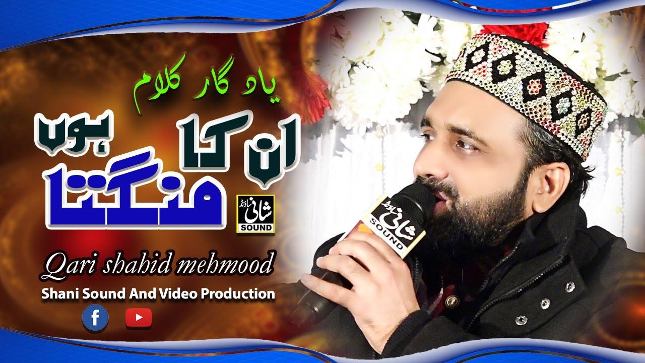 Download Unka  mangta hu || Qari Shahid Mehmood Qadri