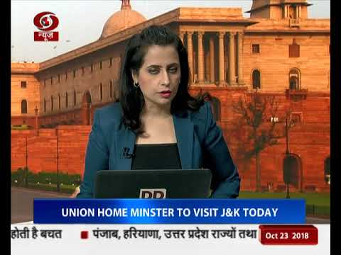 Union Home Minister to visit Jammu and Kashmir today