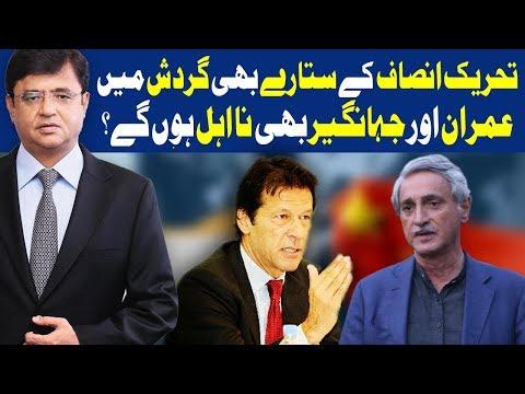 Dunya Kamran Khan Ke Sath - 14 November 2017 - Dunya News