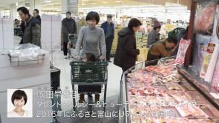 子育てママが住みやすい富山県入善町。地元のショッピングセンター「コ...