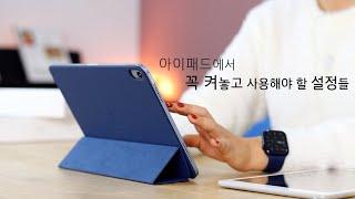 NEW 아이패드 에어 & 아이패드 언박싱! 애플…