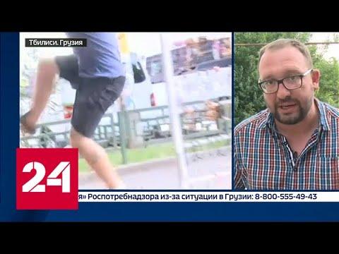 На съёмочную группу «России 24» напали в Тбилиси