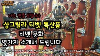 티벳탄 문화. 샹그릴라 특산품 몇가지 소개합니다