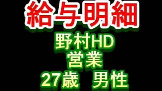 【給与明細】野村ホールディングス 営業 27歳男性