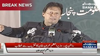 PM Imran Khan COMPLETE SPEECH at Sehat Insaf Cards distribution Ceremony | 22 Feb 2019