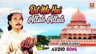Dil Me Hai Allah Allah || Ashok Zakhmi || Original Qawwali || Musicraft || Audio