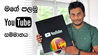 YouTube Silver Creator award Sri Lanka