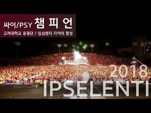 [고려대 입실렌티] 싸이 '챔피언' 3만명 역대급 떼창 - PSY Champion Live @ IPSELENTI