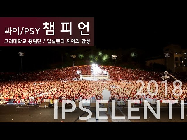 [2018 고려대 입실렌티] 싸이 '챔피언' 3만명 역대급 떼창 - PSY Champion Live @ IPSELENTI
