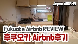 Gambar cover 존좋ㅠㅠ일본 후쿠오카 에어비앤비 후기 / Fukuoka airbnb review, Host Chie