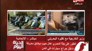 الخارجية: زيارة العاهل البحريني لمصر تتوج العلاقات المتميزة