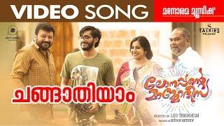Chinkariyam | Lonappante Mammodisa | Song | Leo Thaddeus | Jayaram | Alphons