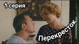 Перекресток ПРЕМЬЕРА 2017 1 серия
