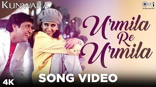 Urmila Re Urmila Song Kunwara | Govinda, Urmila Matondkar | Sonu Nigam, Alka Yagnik