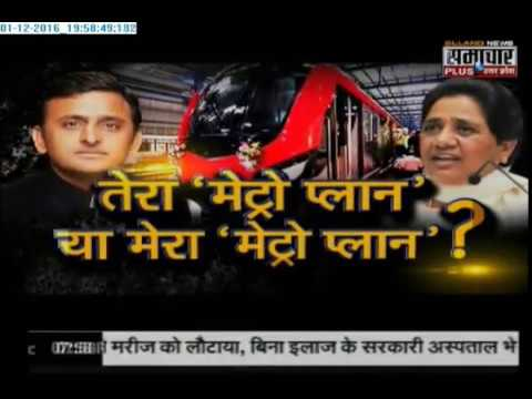 Big Bulletin UP 1: Akhilesh's Metro OR Maya Metro, Lucknow Metro hits Trial Run